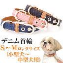 犬の首輪 犬首輪 小型犬用デニム首輪 Sサイズ【楽ギフ_包装】