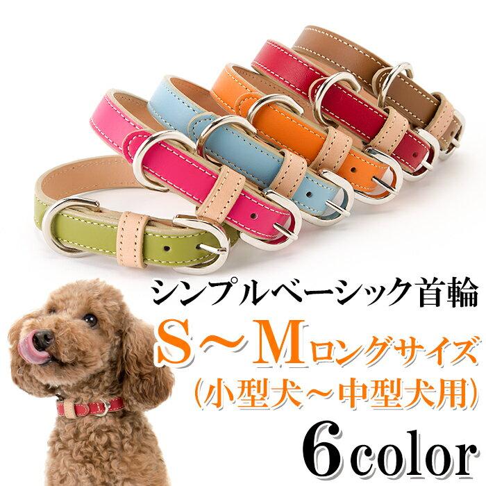 犬 首輪 犬首輪 小型犬 中型犬用 シンプルベーシック革首輪S〜Mサイズ 犬の首輪【楽ギフ_包装】【RCP】いぬ、くびわ
