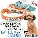 犬の首輪 小型犬中型犬用クロコダイル型押し名前入りレザー革犬首輪ラインストーンL〜LLサイズ イニシャル首輪【楽…
