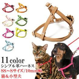 犬(いぬ)の牛革ハーネス(Sサイズ2kg〜4kg小型犬対象/胴周り36cm〜44cm)【RCP】