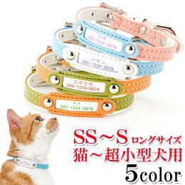ホワイトベーシック首輪/迷子札付猫用首輪