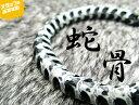 【楽天が発送】sa 蛇の骨 ブレスレット 白黒 スネーク ボーン 蛇柄 ホワイト&ブラック メンズ お守り 魔除け 蛇骨 ヘ…