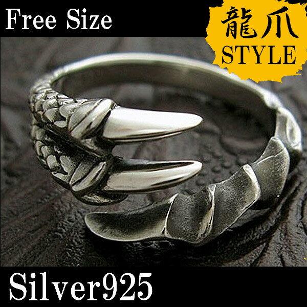 ge フリーサイズ 龍爪ドラゴンクロー シルバー925リング メンズ 指輪 スパイラル ハード系 アクセサリー
