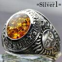 se タロットカードの太陽 アンバー琥珀カレッジリング メンズ 運命の輪 シルバーリング指輪 アンティーク シルバー925…