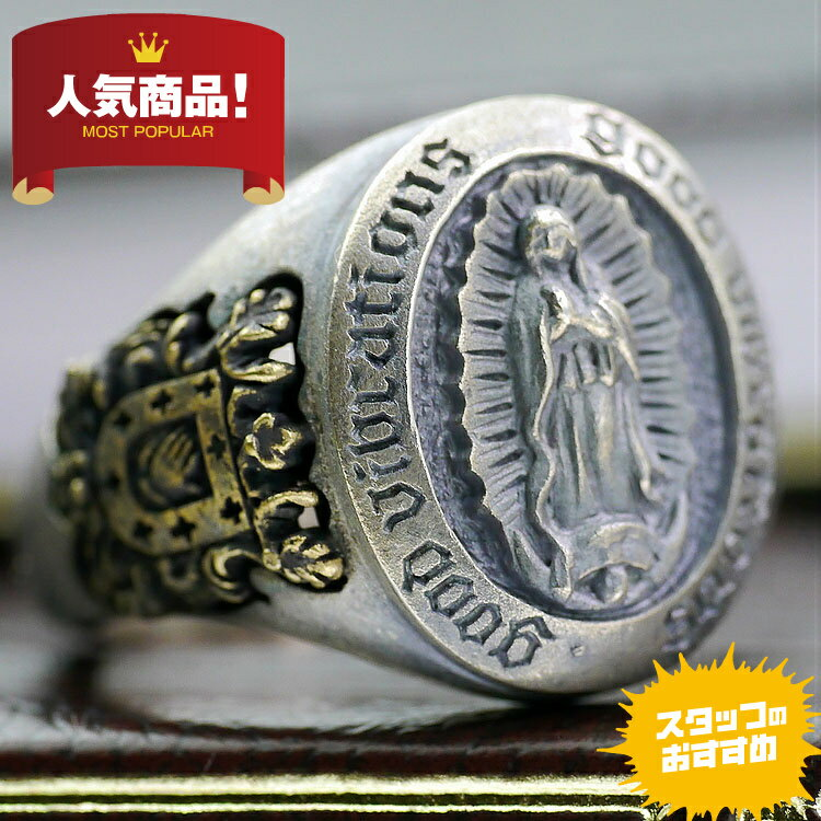 bi グアダルーペの聖母 マリア アンティーク リング フリーサイズ 指輪 キリスト クリスチャン メンズ GOOD VIBRATIONS