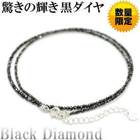 ho ブラックダイヤモンド ネックレス メンズ (サイズ調整可)(保証書付き)シルバー925 黒色 [幅2mm-2.5mm 15ct] [40cm 45cm 50cm] ビーズ パワーストーン レディース 天然石 スピネル シルバーアクセサリー