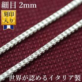 イタリア製 シルバー925 スクウェア ネックレス チェーン [白銀色 幅2mm細目 長さ50cm] メンズ ra (レディース イタリアン イタリー ターラント シルバーアクセサリー)