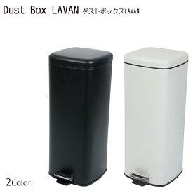 LFS-072 ダストボックスLAVAN ゴミ箱 ごみ箱 フタ付き ダストボックス ブルー ブラウン ピンク