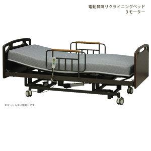 電動ベッド シングル 介護電動ベッド 3モーター 介護 手すり リクライニングベッド 電動昇降リクライニングベッド 介護ベッド 介護用 ベッド おすすめ 高さ調整 ベッドフレーム ダークブラ
