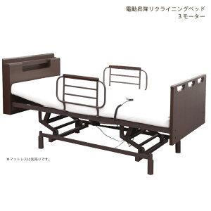 電動リクライニングベッド 3モーター 電動 介護用ベッド シングル 電動ベッド 介護電動ベッド 手すり 電動昇降ベッド 介護ベッド 介護福祉用具 ベッド おすすめ 高さ調整 サイドガード付き