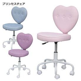 チェア プリンセスチェア キッズチェア 学習チェア 学習チェアー 姫系 椅子 イス いす チェアー ジュニアチェア キュート コンパクト ハート ホワイト パープル ピンク ブルー 回転式 幅40cm シンプル ファブリック