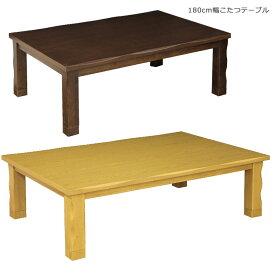 こたつテーブル 180 大きめ おしゃれ 長方形 こたつ テーブル テーブルのみ こたつ本体 家具調こたつ 暖卓 こたつ本体のみ コタツ本体 コタツテーブル 幅180cm テーブル ブラウン 座卓 座卓テーブル 和風モダン なぐり加工 高さ調節