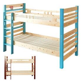 2段ベッド 二段ベッド ハシゴ はしご ロータイプ コンパクト 木製ベッド 木製 ツートーン シングルベッド コンセント付き すのこベッド すのこベット 2段ベット ベッド ベット 二段ベット シングルベット ナチュラル ブラウン ブルー