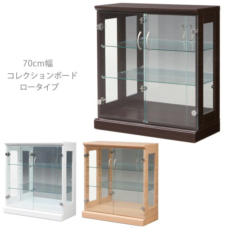 コレクションケース コレクションボード ディスプレイ 見せる収納 幅70cm ロータイプ コレクションボックス コレクション 収納 ガラスケース リビング収納 収納家具 ナチュラル ブラウン ホワイト 白