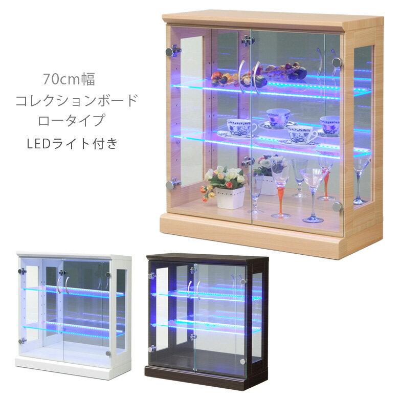 コレクションケース コレクションボード 幅70cm ロータイプ ディスプレイケース ガラスケース 魅せる収納 LEDライト付 ブルーライト付 コレクション 収納 リビング収納 収納家具 ナチュラル ブラウン ホワイト 白