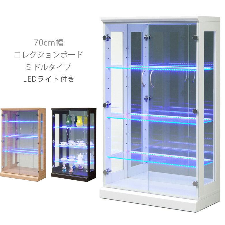 コレクションボード 幅70cm ガラスケース ミドルタイプ コレクションケース LEDライト付 ブルーライト付 コレクションボックス コレクション 収納 リビング収納 収納家具 ナチュラル ブラウン ホワイト 白