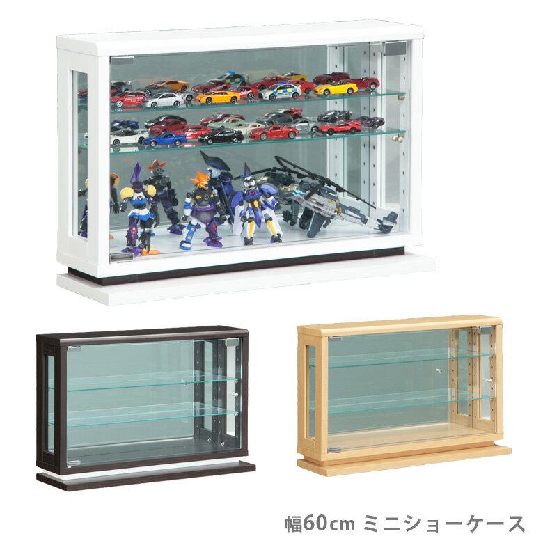 ミニショーケース ショーケース 幅60cm 高さ40cm コンパクト コレクションボード コレクションケース コレクション 収納 ガラスケース リビング収納 ブラウン ナチュラル ホワイト 白 卓上式