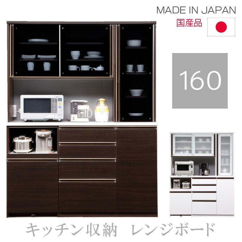 キッチン収納 レンジ台 食器棚 完成品 幅160cm 日本製 レンジボード オープンボード リビング収納 リビングボード 収納 ダイニングボード 木製収納 ブラウン ホワイト 白 国産 モイス加工 コンセント付き
