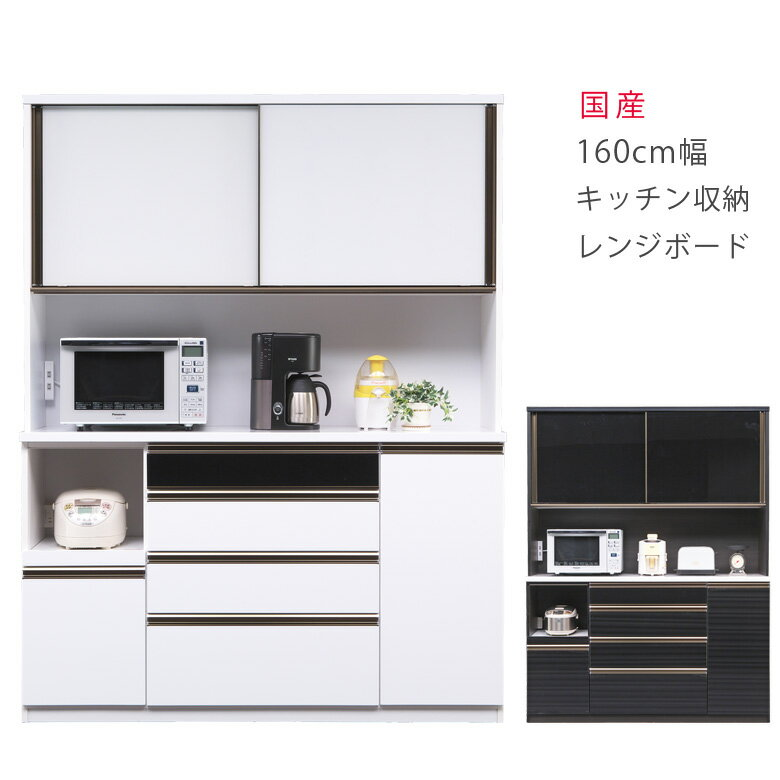 キッチン収納 レンジ台 食器棚 完成品 幅160cm 日本製 レンジボード オープンボード リビング収納 リビングボード 収納 ダイニングボード 木製収納 ブラック ホワイト 白 国産 モイス加工 コンセント付き
