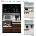 キッチン収納レンジ台食器棚完成品幅120cm日本製レンジボードオープンボードダイニングボードリビング収納リビングボード収納木製収納ブラウンナチュラルホワイト白国産開梱設置