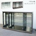 コレクションケースロータイプコレクションボードガラスケースフィギュアアンティークコレクションラックローボード幅140cm鏡ガラスガラス棚グレーホワイト白ブラウンモダンシンプルおしゃれリビングボード送料無料