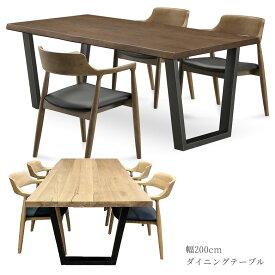 テーブル ダイニングテーブル リビングテーブル 食卓 食卓テーブル 幅200cm 木製テーブル アジャスター付き 2本脚 スチール脚 アイアン ブラック 脚間調整付き 脚間調整可能 選べる2色 ナチュラル ブラウン アッシュ オーク 無垢材 突板 木製 送料無料