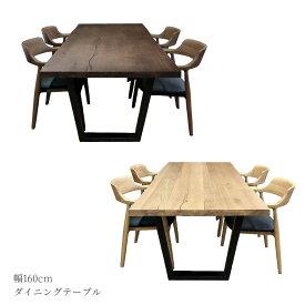 テーブル ダイニングテーブル リビングテーブル 食卓 食卓テーブル 幅160cm 木製テーブル アジャスター付き 2本脚 スチール脚 アイアン ブラック 選べる2色 ナチュラル ブラウン アッシュ オーク 無垢材 突板 木製 送料無料