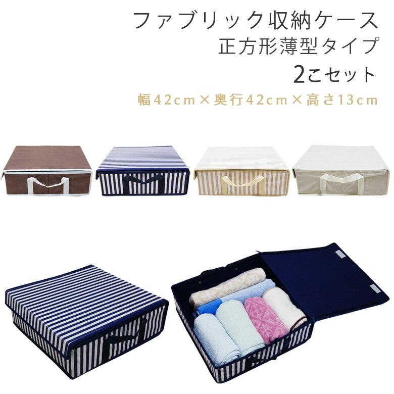 ファブリック 収納ケース 正方形薄型タイプ (幅42cm 奥行42cm 高さ13cm) [ 2個セット ] ベッド下 収納ボックス 衣装ケース 衣装 ファブリックボックス 収納BOX 衣装ケース