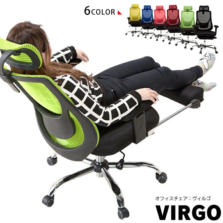 [ エントリーでP14倍! ] オフィスチェア リクライニング オフィスチェアー おしゃれ メッシュ カバー 腰痛 耐荷重120kg リクライニングチェア フットレスト付き 肘置き付き ヘッドレスト付き キャスター付き ロッキング オフィス家具 チェア チェアー 椅子 イス いす