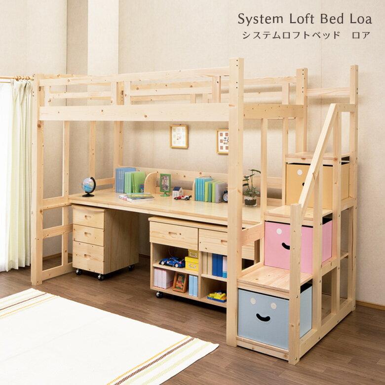 ロフトベッド ロータイプ 階段 机付き 木製 ロフトベット システムベッド 学習机 学習デスク システムデスク システムロフトベッド ロア 送料無料 多機能 すのこベッド すのこベット ベッド シングルベッド エコ仕様