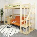 [ 10%クーポン配布中! ] ロフトベッド ハイタイプ ハイベッド 階段 階段付き 木製 シングル ベッド ベッドフレーム 木…