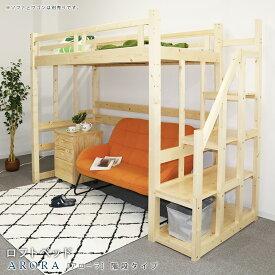 ロフトベッド ハイタイプ ハイベッド 階段 階段付き 木製 シングル ベッド ベッドフレーム 木製ロフトベッド ベッド下 子供用 大人用 業務用 パイン材 無垢材 頑丈 極太柱 省スペース 木製ベッド ナチュラル