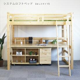 システムベッド 机付き ロフトベッド デスク付き 収納付き ワゴン付き ラック付き セット ベッドフレーム はしご はしご付き 極太柱 デスク システムロフトベッド 木製 ハイタイプ 子供 大人