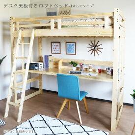 ロフトベッド 机付き デスク付き ハイベッド ハイタイプ シングル 二段ベッド 2段ベッド システムベッド ベッドフレーム はしご はしご付き 極太柱 木製 子供 大人 パイン材 無垢材