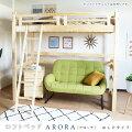 ロフトベッドハイタイプハイベッド木製シングル二段ベッド2段ベッドベッドフレームおしゃれベッド下フリースペースはしごはしご付き極太柱ロフトベット子供大人無垢材