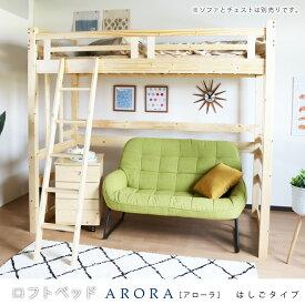 ロフトベッド ハイタイプ ハイベッド 木製 シングル 二段ベッド 2段ベッド ベッドフレーム おしゃれ ベッド下 フリースペース はしご はしご付き 極太柱 ロフトベット 子供 大人 無垢材