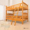 二段ベッド2段ベッド大人用コンパクトシンプル二段ベット耐荷重200kgマットレスベッドフレームはしご付き木製本体おしゃれおすすめはしご寮学生寮社員寮子供用ベッド2段ベットシングルベッド北欧子供部屋民泊用