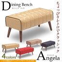 ダイニングベンチ アンジェラ 木製 ベンチ スツール チェア 椅子 ダイニング チェアー ダイニングチェア 食卓椅子 木…