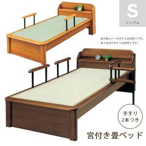 畳ベッド 選べる2色 手すり付き シングル たたみベッド シングルベッド 木製ベッド フレームのみ 木製 ベッドフレーム ベッド ベット ナチュラル ライト ブラウン ライトブラウン 手すり2本