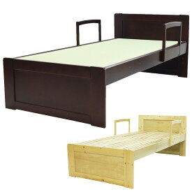 畳ベッド 手すり 2本付き シングル ベッドフレーム シングルベッド 4段階 高さ調整可 タタミ 一枚敷 木製ベッド すのこ LVL ポプラ フレームのみ パイン 木製 選べる2色 ダークブラウン ナチュラル ベッド ベット お掃除ロボット