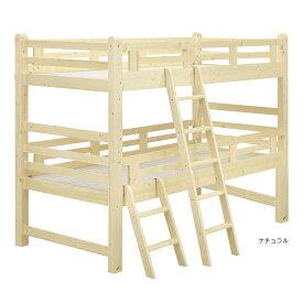 2段ベッド 二段ベッド ベッドフレーム 上下連結金具付き 子ども キッズ ベッド 7センチ柱 角柱 丈夫 安全 ベッド下 大容量 収納 ナチュラル パイン材 天然木 シングル 大人用 寝室 子供部屋 ベーシック カントリー シンプル