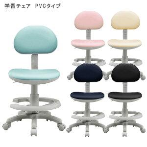 学習椅子 学習チェア PVCタイプ おすすめ 子供 高さ調整 足置き付き ブルー ピンク ネイビー 合成合皮 合成レザー ジュニアチェア チェア 椅子 イス いす 脱着リング キャスター 送料無料