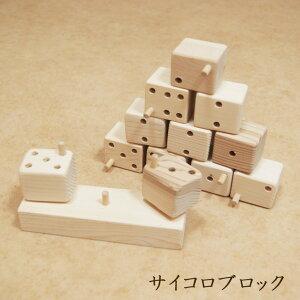 木のおもちゃ 積み木 知育 知育玩具 手作り おもちゃ 誕生日 プレゼント ギフト お祝い コロコロサイコロブロック サイコロ 木製 子供 ベビートイ ベビー キッズ 積み上げ 送料無料