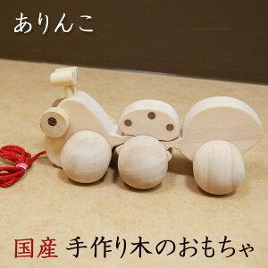 木のおもちゃ 日本製 知育玩具 誕生日 プレゼント ギフト お祝い 無垢材 天然素材 手作り てくてくありんこ 木製 積み木 おもちゃ カタカタ ありんこ ベビー 子供 ベビートイ ハンドメイド