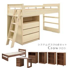 システムベッド 6点セット 階段付き システムベッド ロフトベット すのこベッド すのこベット ロフトベッド システムベッド システムベット 子供用 階段 エコ仕様 子供用 クロウ