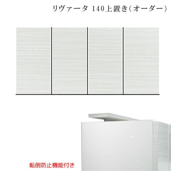 【オーダー】 壁面収納 上置き 白 ホワイト 幅140cm上置 上置 棚 キャビネット リビング収納 収納 テレビ台 TVB TV台 AV収納 スリム デザイナーズ ハイグロスUV