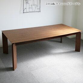 ダイニングテーブル 8人掛け 単品 幅240cm 無垢材 大家族用 大人数 ダイニングテーブルのみ シンプルモダン 食卓テーブル ダイニングテーブル単品 ダイニング テーブル 木製 オーク ダークブラウン ブラウン シック シンプル 食卓 おしゃれ 北欧