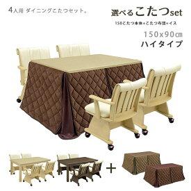 ダイニングこたつテーブル 6点セット ダイニングこたつセット ハイタイプ おしゃれ 幅150cm ゆったり 4人用 選べる こたつ コタツ 暖卓 こたつテーブル こたつセット コタツセット こたつふとん こたつ布団