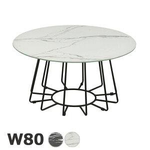 センターテーブル 丸 大理石調 幅80 ガラステーブル 白 ブラック ホワイト おしゃれ ローテーブル 丸型 テーブル 円形 アイアン脚 石目調 シンプル モダン エレガント 高級感