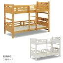 2段ベッド 大人用 宮付き コンパクト シンプル 二段ベッド ベッド ベット 2段ベット 二段ベット 棚付き ホワイト ライ…
